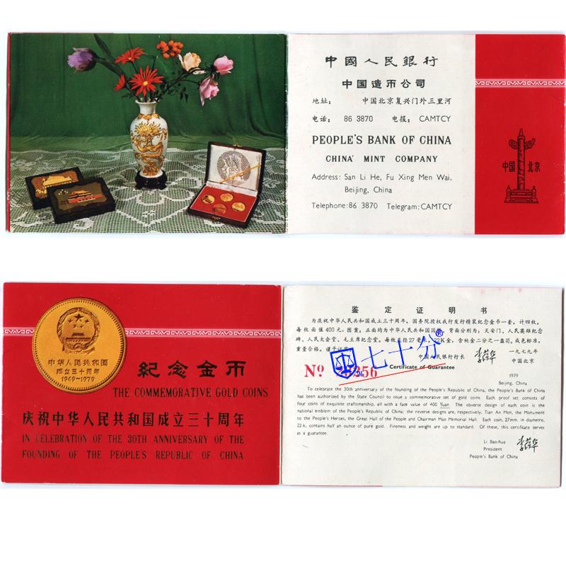 1979年中华人民共和国成立30周年纪念金币-NGC70分