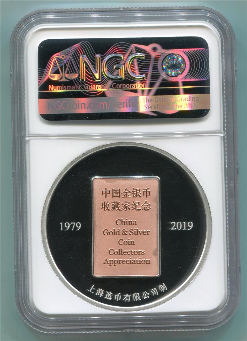 《中国金银币标准目录》第2版新书