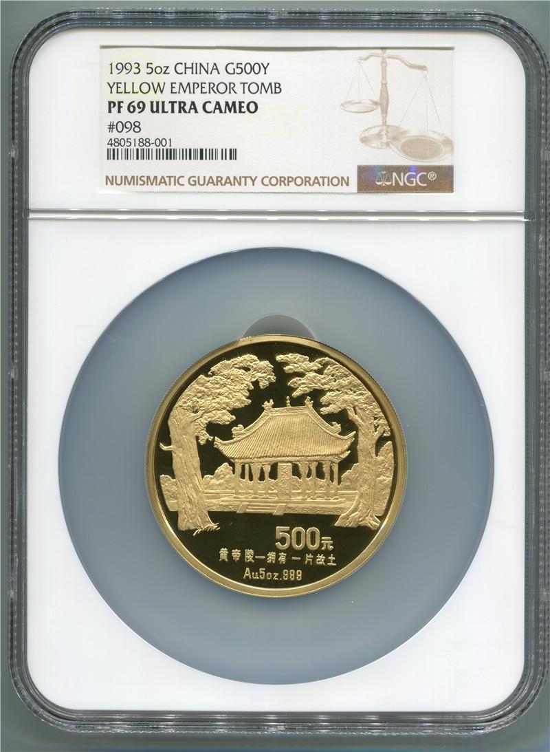 1993年拥有一片故土黄帝陵5盎司金币(98号)