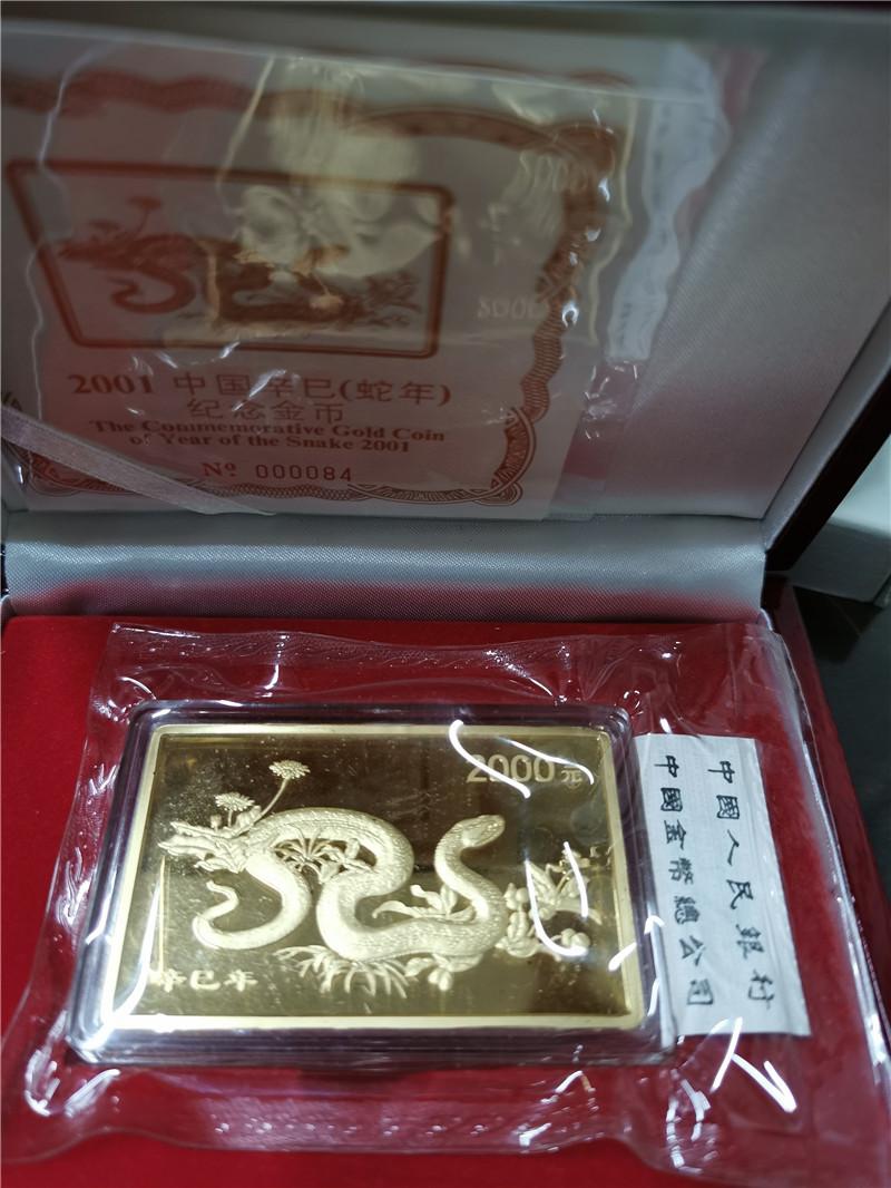 2001年蛇年5盎司方形金币